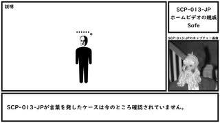 【ゆっくり紹介】SCP-013-JP【ホームビデオの親戚】