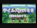 【実況プレイ】ケモナーといくテイルズオブリバース(part25)