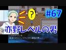 頭「咲-saki-」でセラフィックブルー #67:まるで咲-saki-の世界!あの咲-saki-キャラが大活躍!