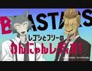BEASTARS レゴシとフリーのわんにゃんレディオ! 第7回 おまけ(2021/3/29)