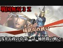 戦国無双3Z Part101 浅井長政の章 第一話『桶狭間の戦い』織田軍vs今川軍