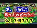 【4人実況】Part63 腹黒ゲス友達で桃鉄やってみた【お遊び】