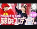 【会員限定】03/22HiBiKi StYleオフショット☪愛美&進藤あまね☪