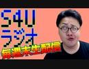 S4Uラジオ 2021.03.28 #130「蹄形」