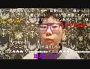【コメント有】ニンポー 2021年03月28日11時13分 新宿でカラオケ【ニコ生録画】