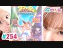 【高画質・完全版】愛美とはるかの2年A組青春アクティ部! 第254回