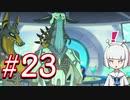 【実況】妖怪学園Y!妖怪?とロノのお話し パート23