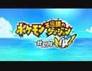 【ポケダンDX】レスキュー葵 Part1【VOICEROID実況】