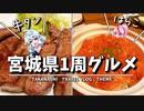 【宮城県1周の旅】そうだ、仙台に行こう!~24歳無職のグルメ旅~【Miyagi Secret Tours】