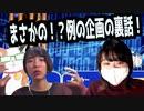 【まさかの!?例の企画の裏話!】/『Tanakanとあまみーのセラピストたちの学べる雑談ラジオ!〜深文先生おまけ編!その3〜』