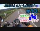 元道民のしったか北海道ツーリング #10 【知床~釧路編】
