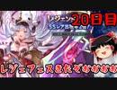 【グラブル】7周年記念無料ガチャ&スクラッチ20日目【ゆっくり実況】