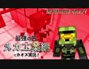 【週刊マイクラ】最強の匠【メカ工業編】でカオス実況!#15