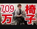 秘密基TNTN♪に709万5110円の最強SUKEBE椅子買ってみた!【54痛予防】