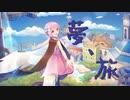 【結月ゆかり】夢、旅【vocaloid オリジナル】