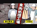 【漫画動画】食肉処理場の職員になると…?【漫画】