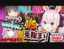 【 #FallAIs 】3人で金の卵を奪い合う!キズナアイ&loveちゃんvs兎鞠まり【切り抜き】