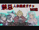 【BanGDream!】禁忌!人体錬成ガチャ160連【バンドリ/ガルパ】