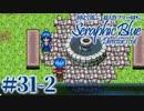 【実況】初見で遊ぶSeraphic Blue(DC版)#31-2