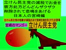 立憲民主党の減税で彼方此方どんどんザクザクお金を削除されて悲鳴をあげる日本人の宮崎編