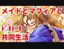 エリュシオン◆メイドとマフィアとドキドキ共同生活 新章【実況】02