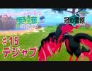 【実況】だまむのポケモン愛護のたび「冠の雪原」 #15