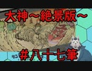 【実況】大神~絶景版~を人狼が楽しみながらプレイ #87