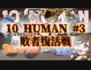 【10 HUMAN】VSサンライズ!#3【Minecraft】