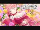 【五等分の花嫁】☆5 プリンセス一花 眠り姫 【ごとぱず】【エピソード】【Gotopazu】