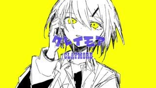 クレイモア feat.初音ミクNT