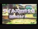 【実況プレイ】ケモナーといくテイルズオブリバース(part26)