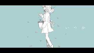 いつか - うしお ft.音街ウナ