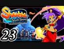 【Shantae and the Seven Sirens】シャンティシリーズ、プレイしていきたい(トロフィー100%)part23【実況】