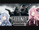 【Hunt:Showdown】バウンティーハンター琴葉!【VOICEROID実況プレイ】