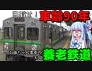 【養老鉄道】車齢90歳まで電車を使おうとする鉄道【VOICEROID鉄道】