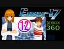 ★「箱360版 Ever17」⑫ ~追加シナリオ②~