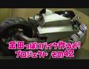 「AKIRAの金田っぽいバイク造るぞ!プロジェクト」その42