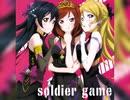 【簿冷ぶれい初投稿】soldier game/ラブライブ!