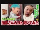【山本&品川】加藤さんの事色々聞いてみた~