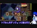 【DREDGERS】つづみんドレッジ【ローグライク】
