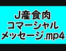 J産食肉コマーシャルメッセージ.mp4