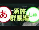 【旅行動画】群馬編スタート!車内トーク【群馬編】パート1