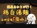 紲星あかりが行く!「鶏白湯麺」~蔭山~【VOICEROIDグルメ】