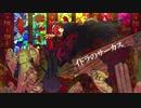 【塩音ルト】イドラのサーカス【UTAUカバー】