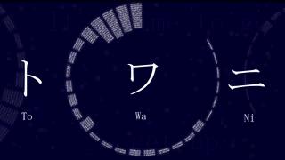 トワニ/鏡音リン[EO(エオ)]