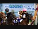 【中央競馬】プロ馬券師よっさんの第51回 高松宮記念(GⅠ)