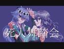 【右心フルアラ&塩音ルト】死人舞踏会【UTAUカバー】
