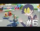 マリオカート8DX Part6