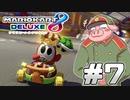 マリオカート8DX Part7
