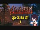 【Valheim】神々よ。我、バイキングの戦士なりPart1【ゆっくり&VOICEROID実況】